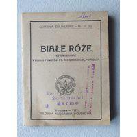 Войско Польское книжка  агитка для солдат 1921 г