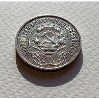 50 копеек 1921г. АГ. Легкая патина.