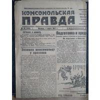 """Газета """"Комсомольская правда"""" 4 марта 1927 г."""