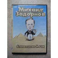 DVD МИХАИЛ ЗАДОРНОВ (ЛИЦЕНЗИЯ)