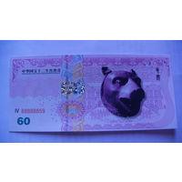 """Китай. коллекционная банкнота 60 юаней """"Китайский лунный календарь"""" 1  распродажа"""