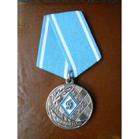 Медаль юбилейная. 95 лет ВФСО Динамо. Нейзильбер с золочением.