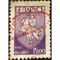 ЦІКАВІЦЬ АБМЕН! 1992, герб Беларусі, 15 руб