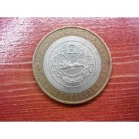 10 рублей Хакасия.