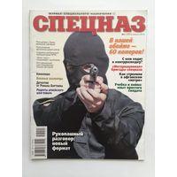 Журнал Спецназ. Выпуск 60 - январь, 2012 - в подарок к любому лоту
