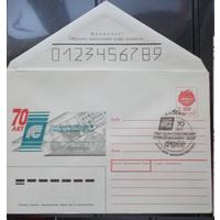 """ХМК 1991 (Лап-171) """"Государственное страхование СССР"""" (22.05.1991) СГ Москва"""