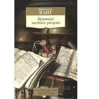 Иммануил Кант. Критика чистого разума