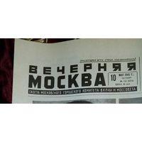 Газета Вечерняя Москва