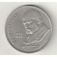 1 рубль 1989 Т.Шевченко