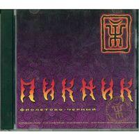 CD Пикник - Фиолетово-Черный (2001) Art Rock, Goth Rock