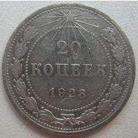 СССР 20 копеек 1923 г.