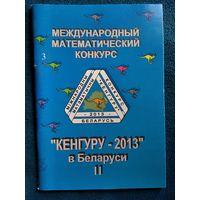Международный математический конкурс Кенгуру–2013 в Беларуси. Условия и решения заданий для 5–11-х кл.