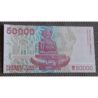 Хорватия. 50000 динаров 1993 г. - состояние!