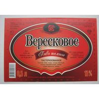 """Этикетка  пива """"Вересковое"""". Слуцкий пивзавод."""