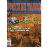 Русские танки #9 (ИСУ-152). Журнал + модель в родном блистере.