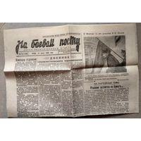 """Газета """"На боевом посту"""" 15 марта 1960 г. орган политотдела части, занимавшейся охраной ИТЛ."""