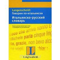Говорим по-итальянски. Итальянско-русский словарь