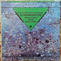 Франческо Дуранте - Камерный оркестр Государственной филармонии Латвийской ССР