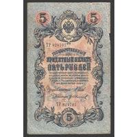 5 рублей 1909 Шипов - Гр. Иванов ТР 824707 #0007