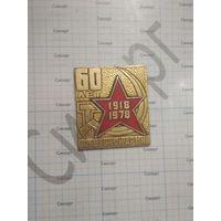 Настольная медаль 60 лет Советской Армии 1918-1978