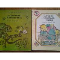 Лот книг на бел. языке. 2 шт..
