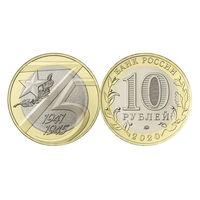 10 рублей 75 лет Победы   2020 год  ММД  (Новинка)