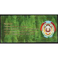 Начальник Госинспекции охраны животного и растительных миров при Президенте
