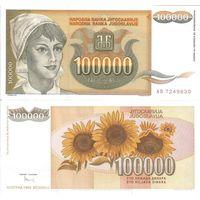 Югославия 100000 динаров образца 1993 года UNC p118