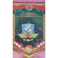 ВЫМПЕЛ -*-жел.дор.войска- *- Беларусь -