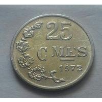25 сентим, Люксембург 1972 г.