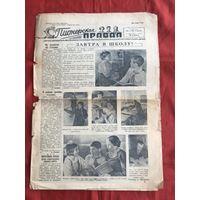 Газета Пионерская Правда 1940 г