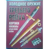 Холодное оружие 3-го рейха 128 стр. Цветные илюстрации