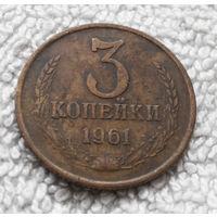 3 копейки 1961 СССР #20