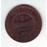 5 копеек 1875 г.