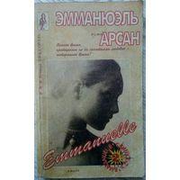 1992. ЭММАНЮЭЛЬ АРСАН. Роман