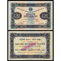 [КОПИЯ] 250 рублей 1923г. 1-й вып.