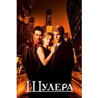 Фильмы: Шулера (Лицензия, DVD)
