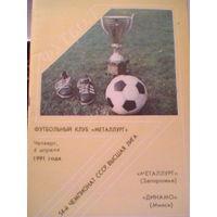 1991 год Металлург Запорожье--Динамо Минск