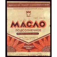 Этикетка Масло подсолнечное рафинированное Бобруйск
