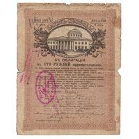 Юзовка :: 100 рублей (надпечатка на ЗС)