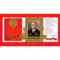 СССР 1977 Новая Конституция СССР