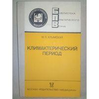 Климактерический период. М.Л. Крымская 1989 г