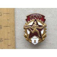 Значок ГТО 1 степени тяжелый СССР 1950-е года