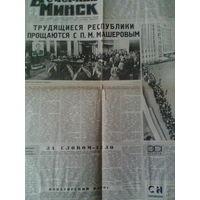Газета СССР  08.1980 прощание с П.М.Машеровым