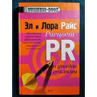 Расцвет PR и упадок рекламы