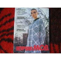 Журнал мод 4/1989г.Москва. с выкройками.