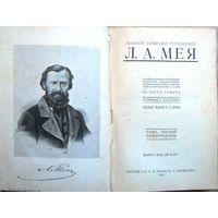 Мей Л. Полное собрание сочинений... Комплект 2 тома, 1911.