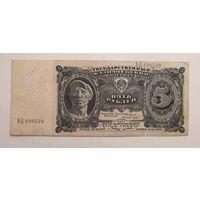 5 рублей 1925г,С РУБЛЯ