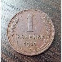 1копейка 1924 г, с рубля.