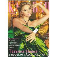 "Журнал ""Караван историй"", июнь 2007"